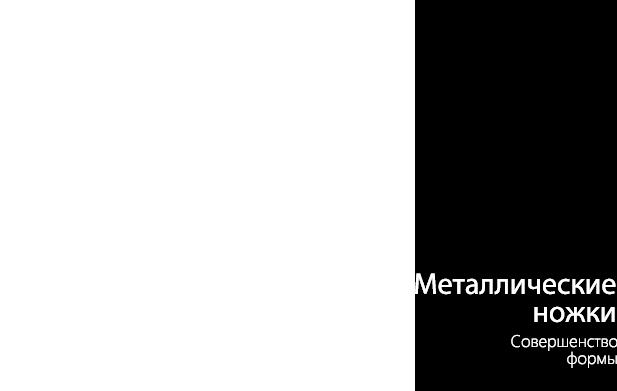 Металлические ножки. Совершенство формы
