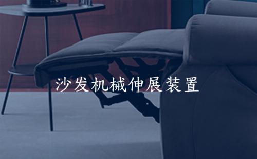 沙发机械伸展装置